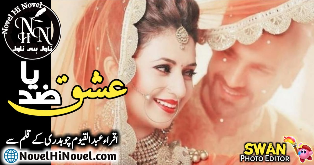 Zid Ya Ishq By Iqra Abdul Qayum Ch Continue Novel Epi No 06