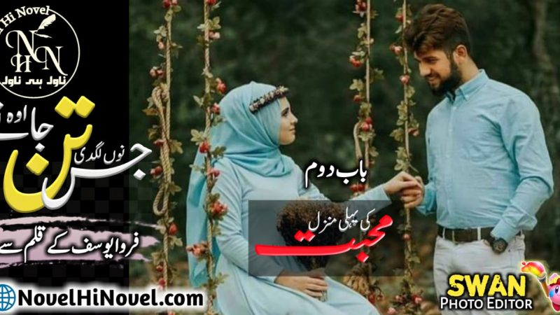 Jis Tan Nu Lagdi O Tan Jane By Farwa Yousaf Continue Novel Chapter No 02