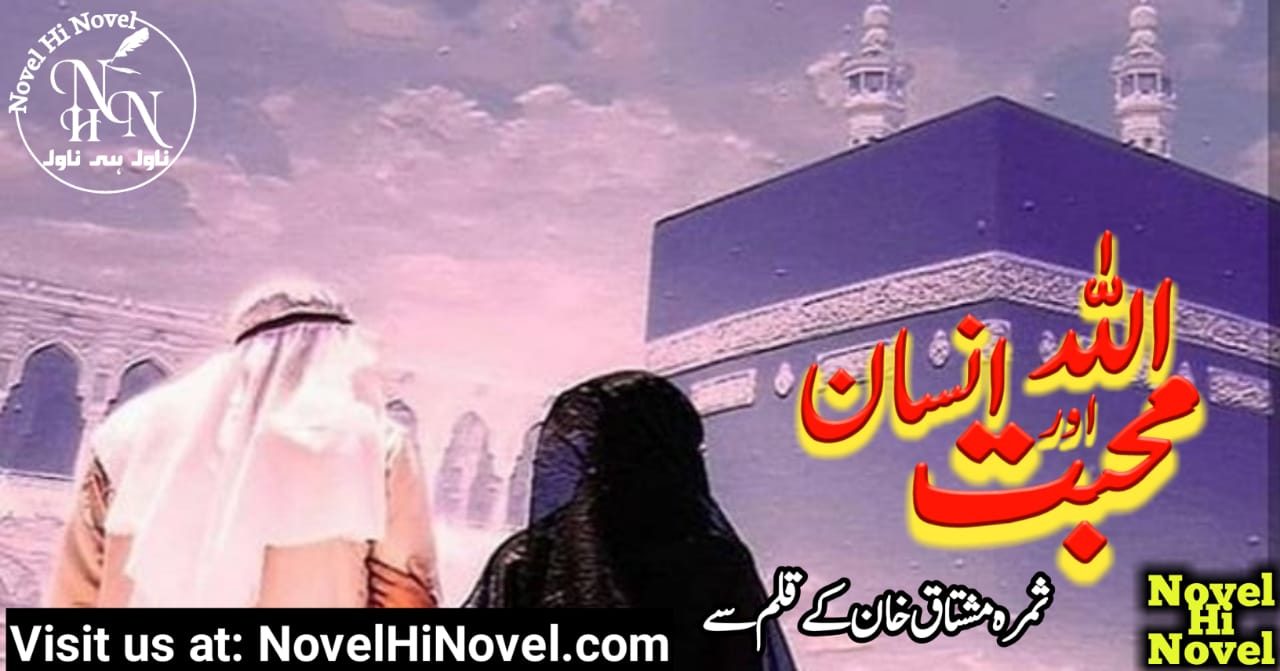 Allah Muhabbat Or Insan By Samra Mushtaq Continue Novel Epi No 18 Last Epi