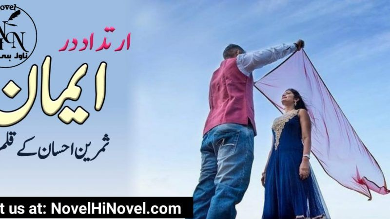 Irtidad Dar Iman By Samreen Ehsan Continue Novel Epi No 07