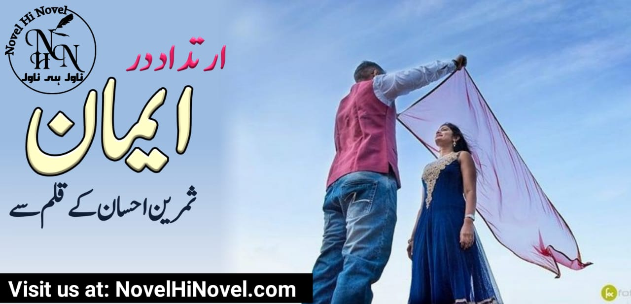 Irtidad Dar Iman By Samreen Ehsan Continue Novel Epi No 06