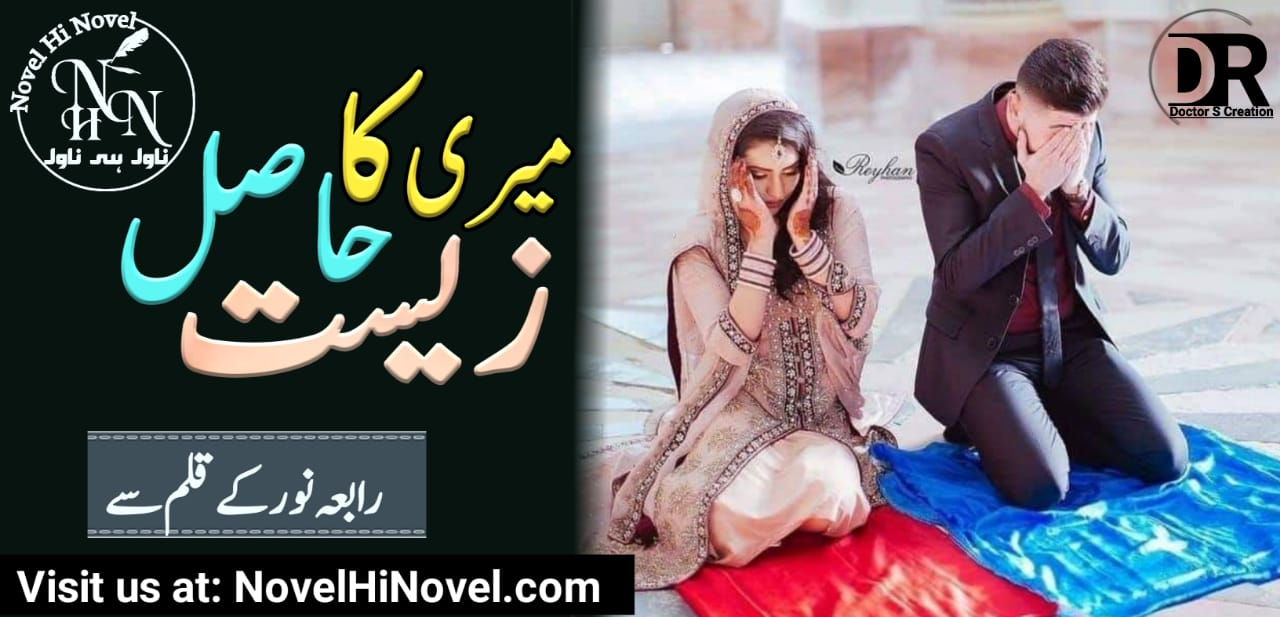 Meri Zeest Ka Hasil By Rabia Noor Continue Novel Epi No 04
