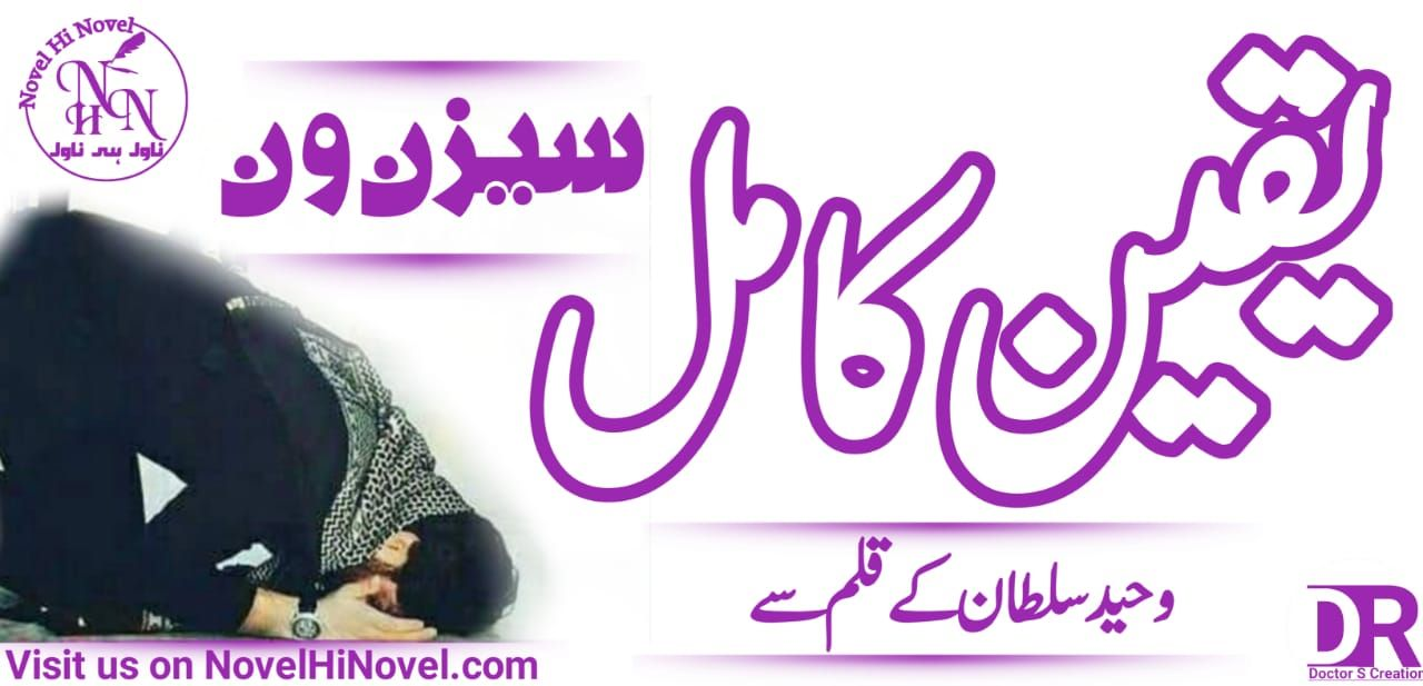 Yaqeen e Kamil Part One Complete By Waheed Sultan