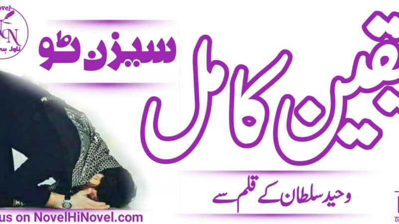 Yakeen e Kamil Part Two By Waheed Sultan Continue Novel Epi No 13 Last Epi
