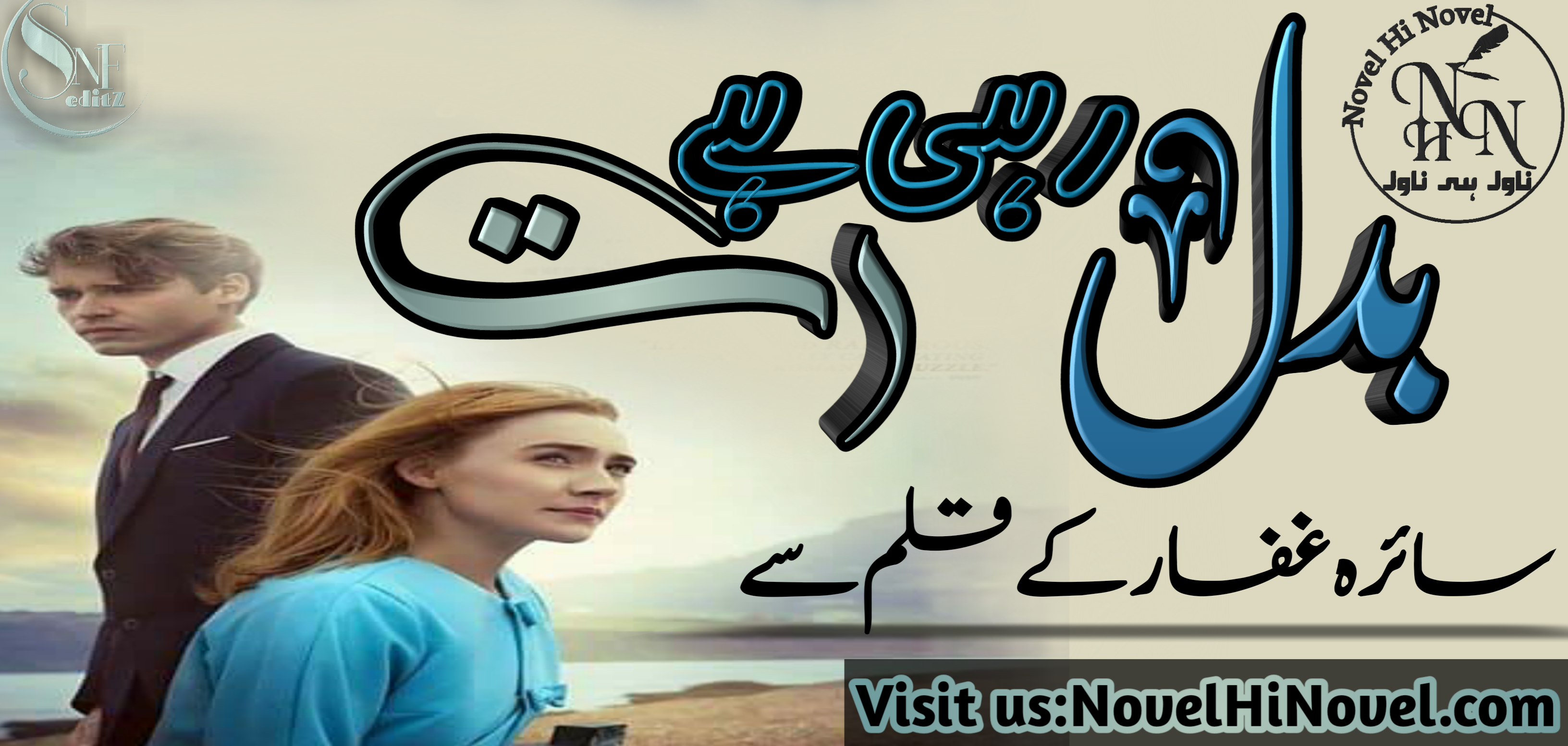 Badal Rahi Hay Rut By Saira Ghaffar Continue Novel Epi No 01