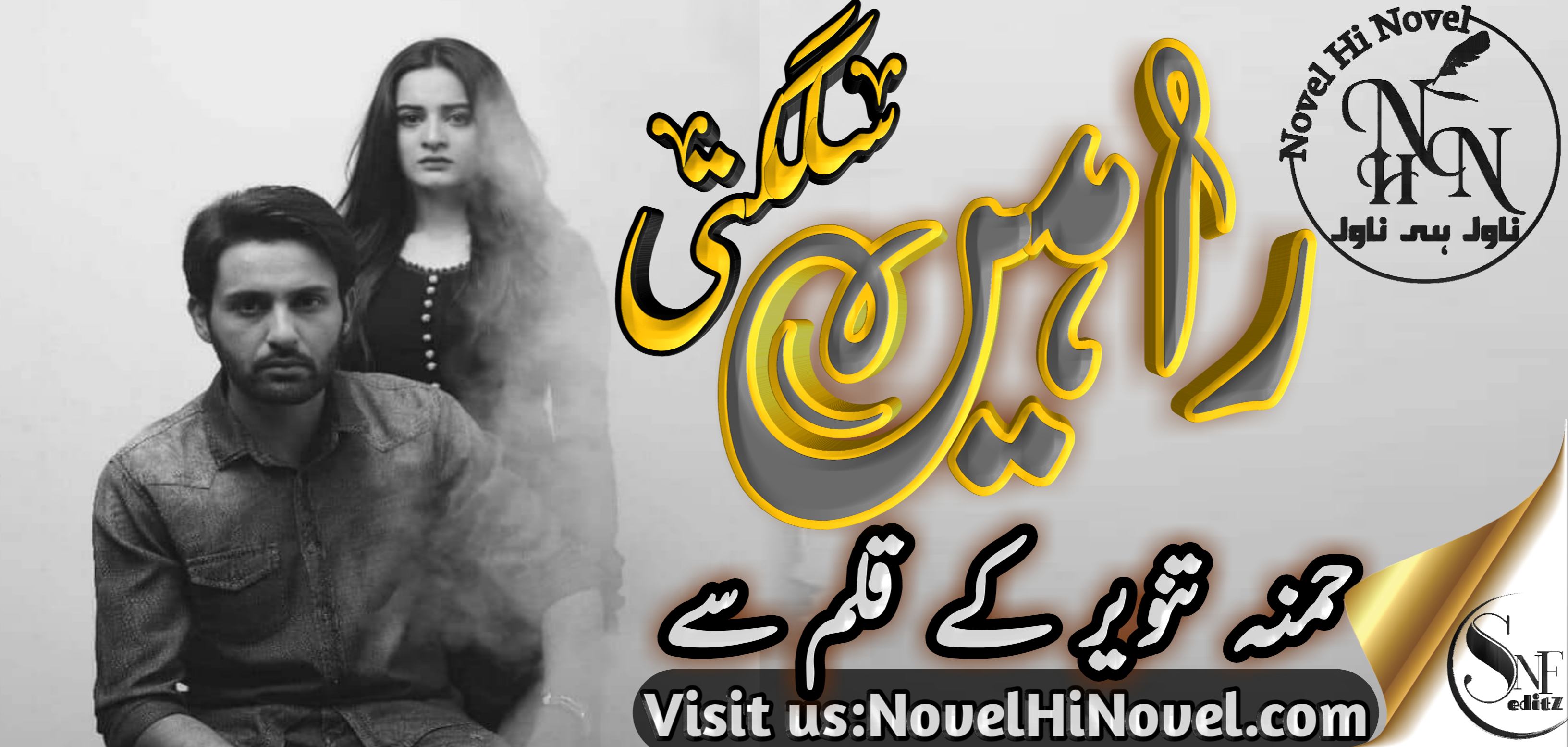 Sulagti Rahain By Hamna Tanveer