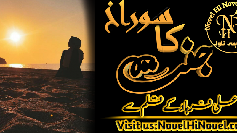 Jannat Ka Suragh By Ali Farhad Download
