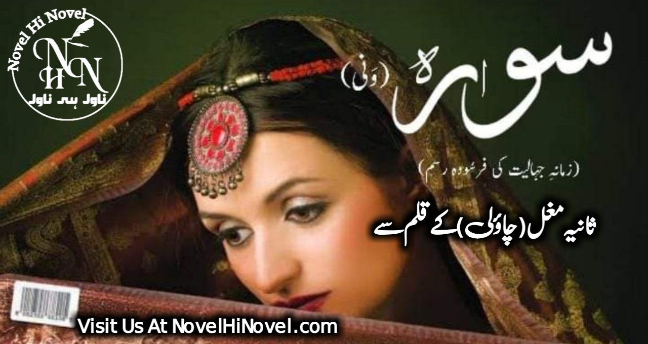 Swara By Sania Mughal Continue Novel Epi No 04