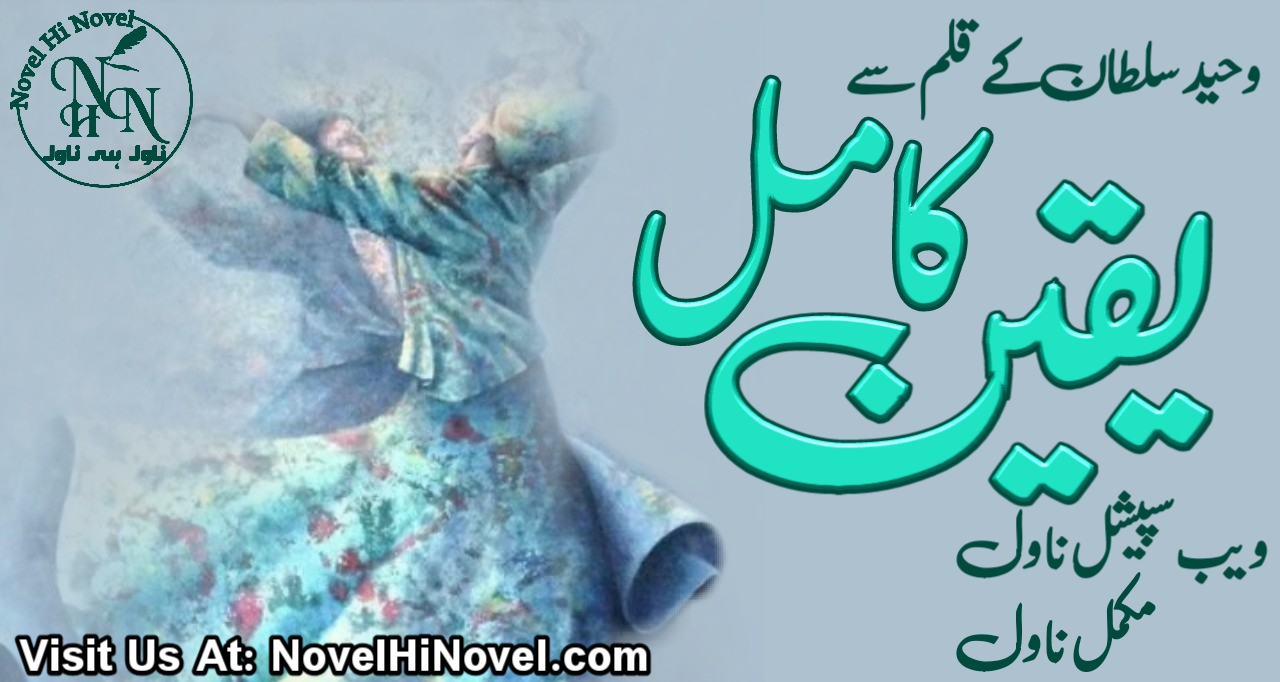 Yaqeen e Kamil Part Two By Waheed Sultan Complete Novel