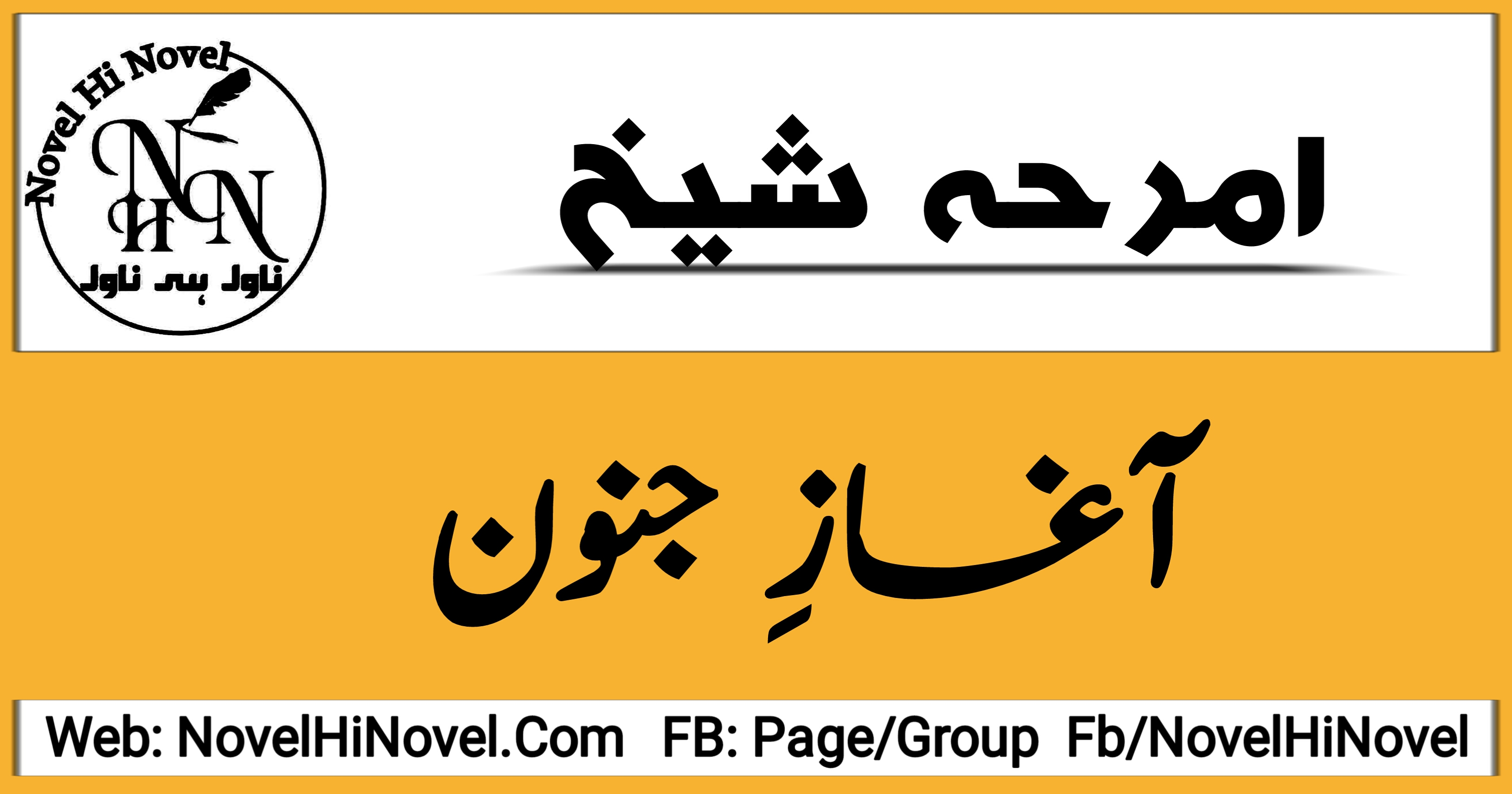 Aghaz E Junoon By Amrah Sheikh