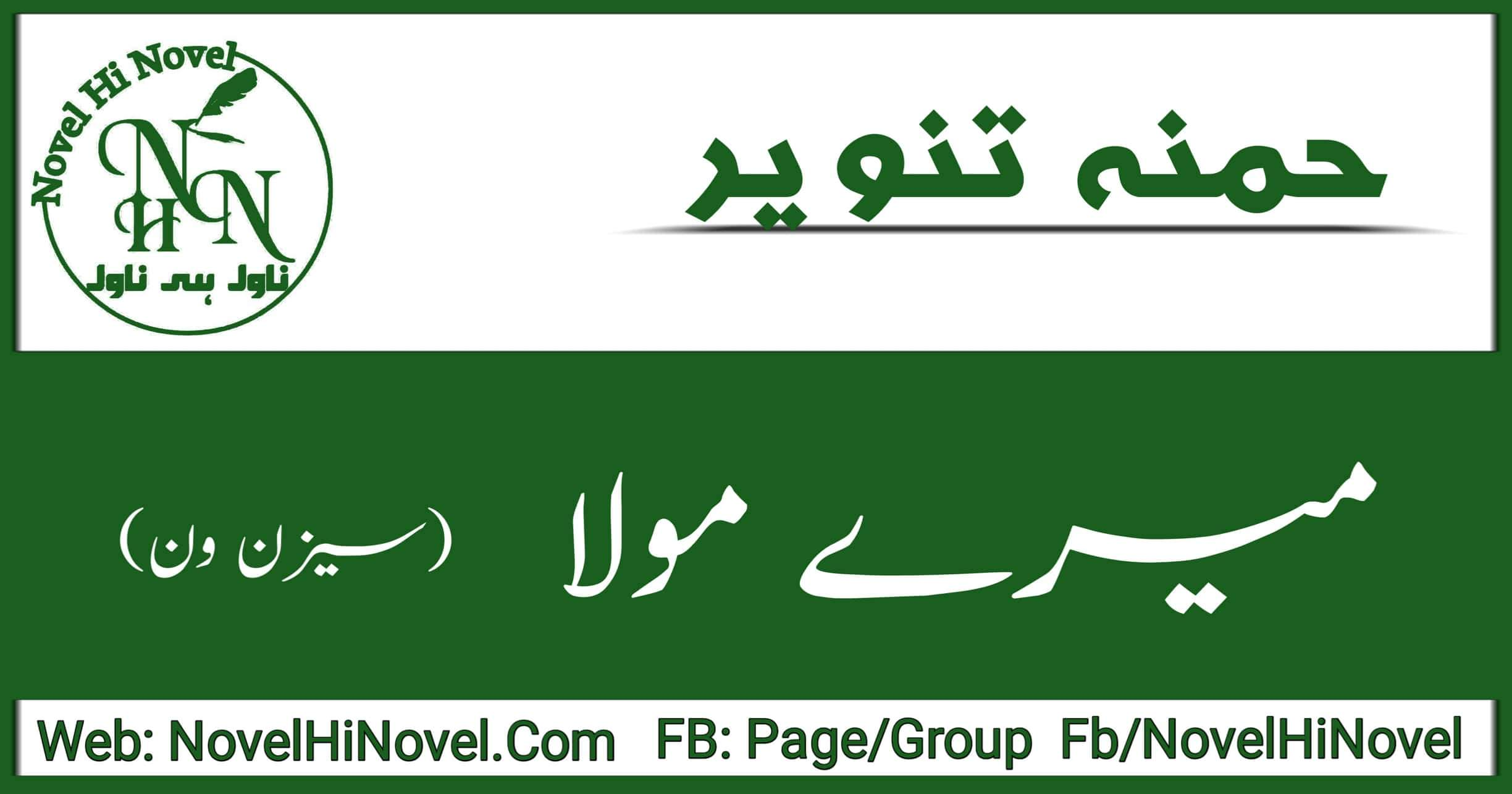 Mere Maula Part One By Hamna Tanveer