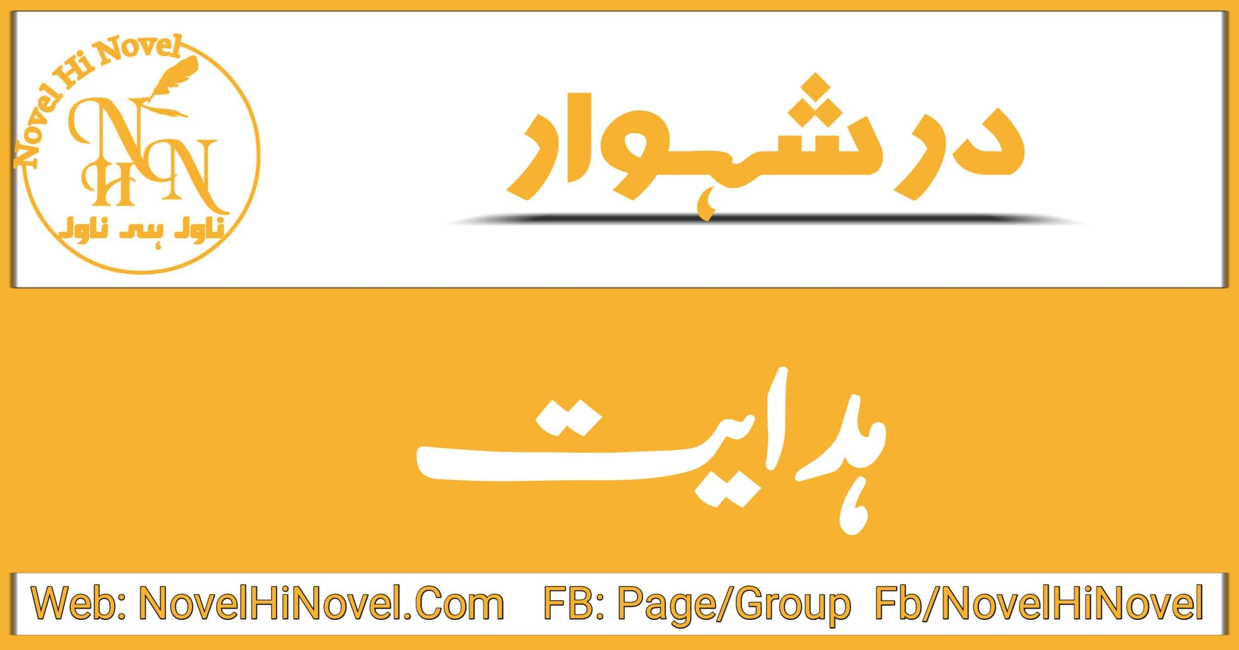 Hidayt By Durr E Shahwar