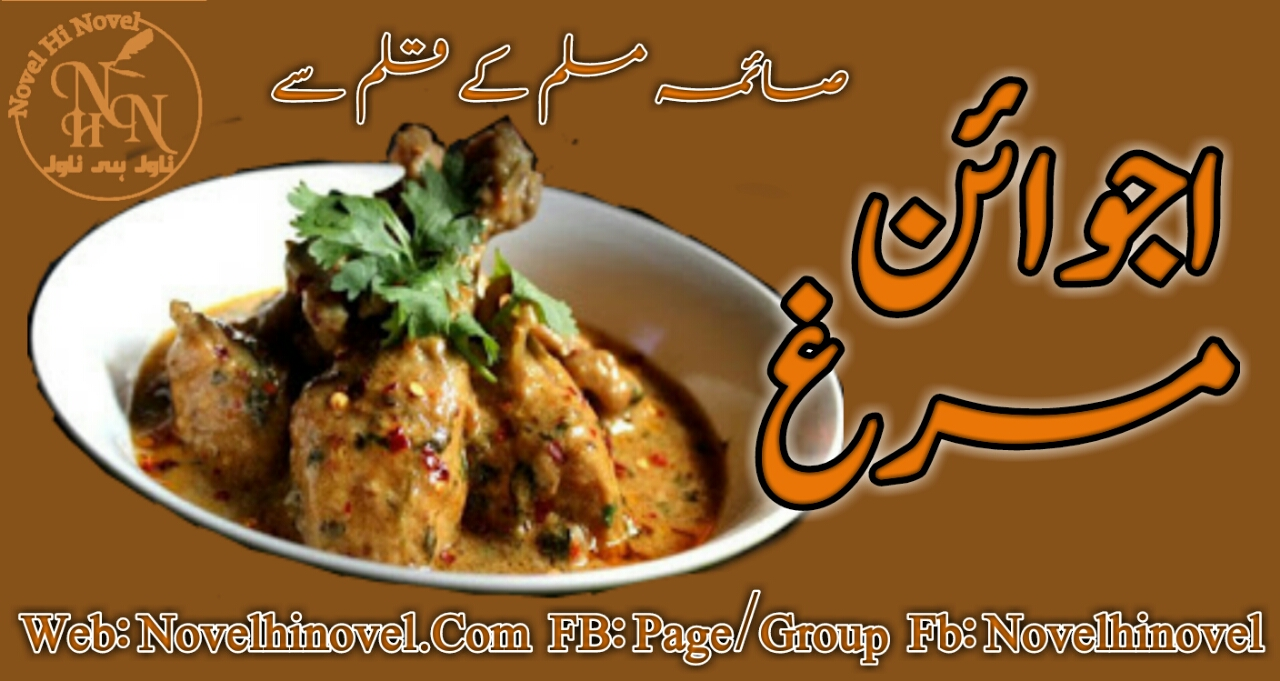 Ajwain Murgh Recipe By Saima Muslim