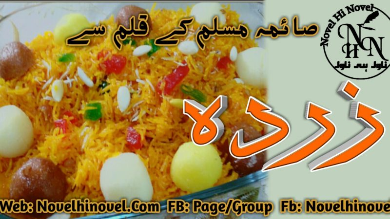 Zarda Recipe By Saima Muslim