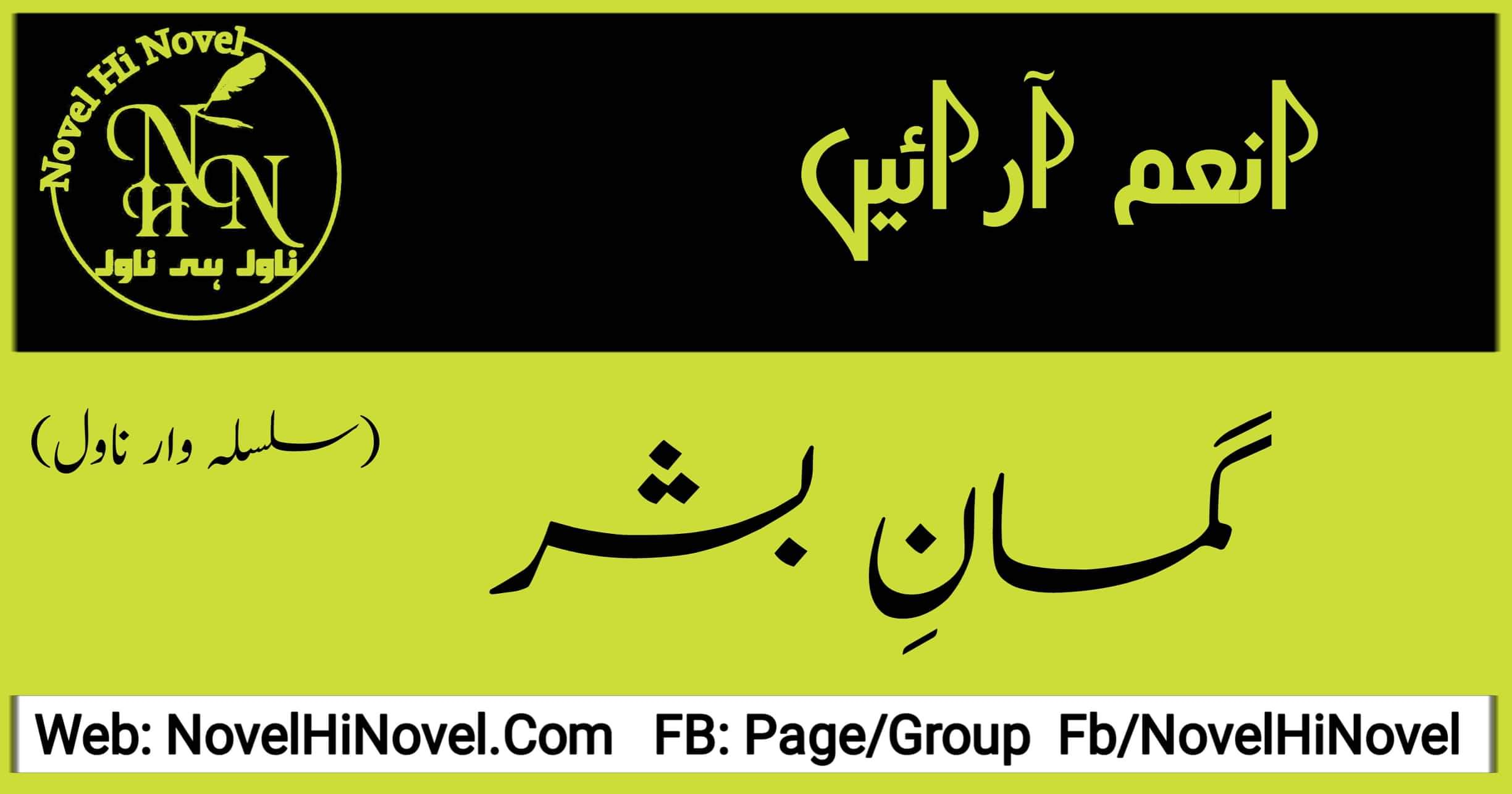 Guman E Bashar By Anam Arrain Continue Novel Epi No 12