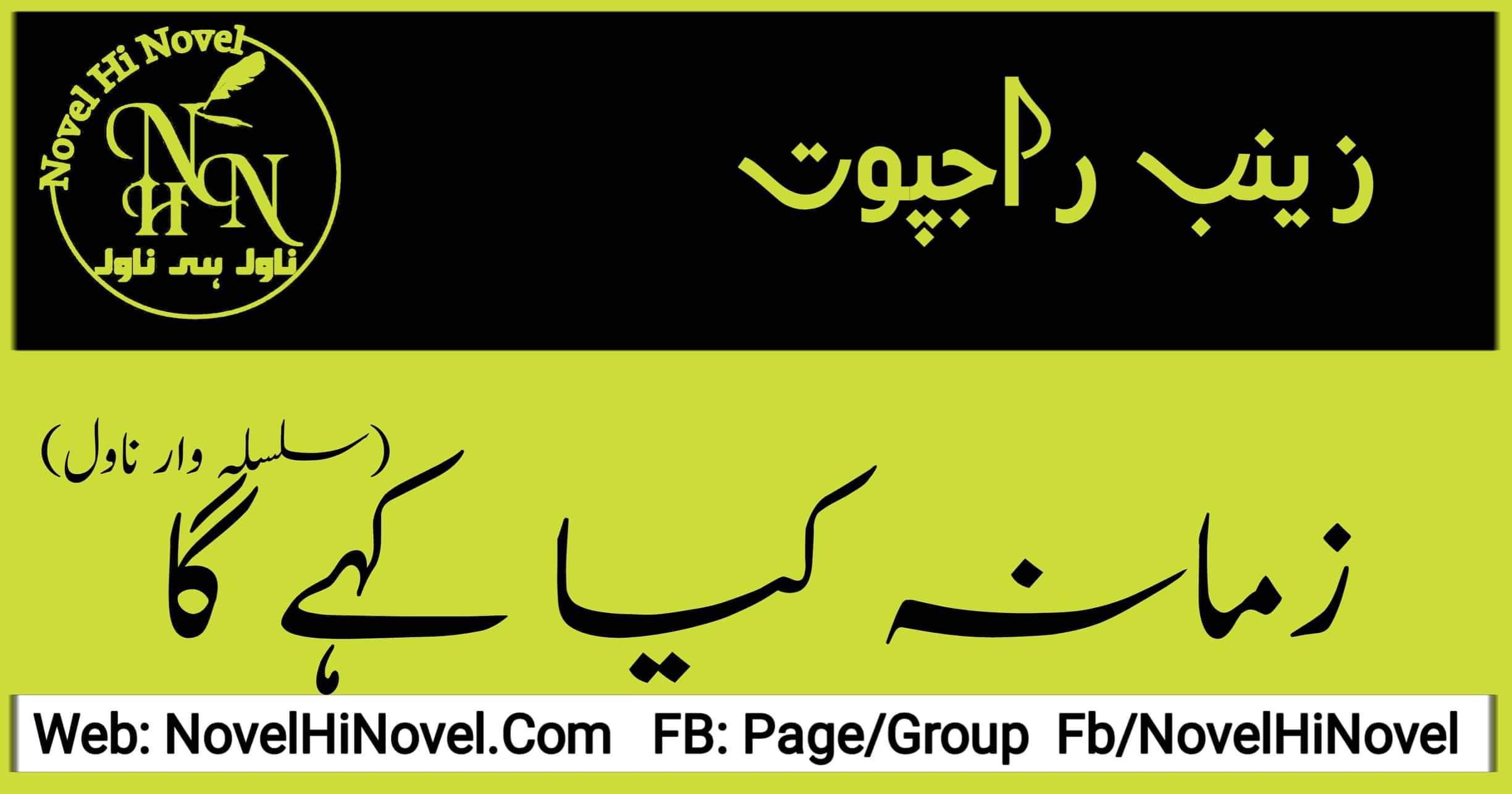 Zamana Kya Kahega By Zainab Rajpoot Continue Novel Epi No 26 Last