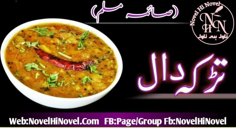 Tarka Dal Recipe By Saima Muslim