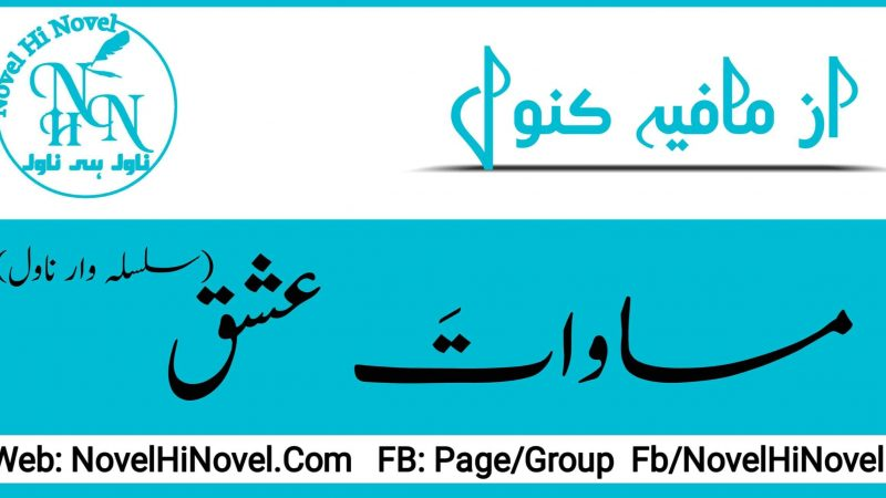Masawat E Ishq By Mafia Kanwal Continue Novel Epi No 31