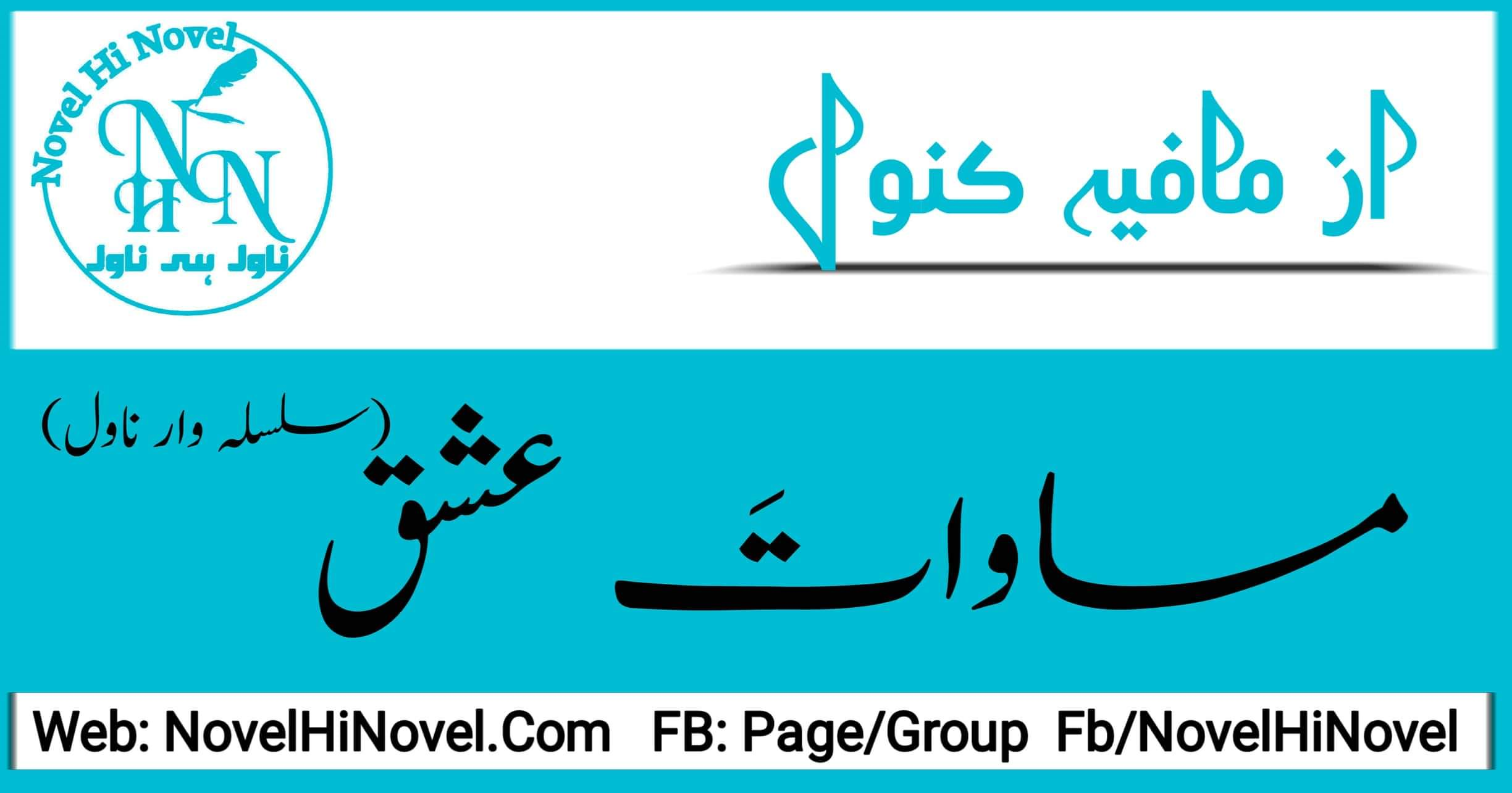 Masawat E Ishq By Mafia Kanwal Continue Novel Epi No 17