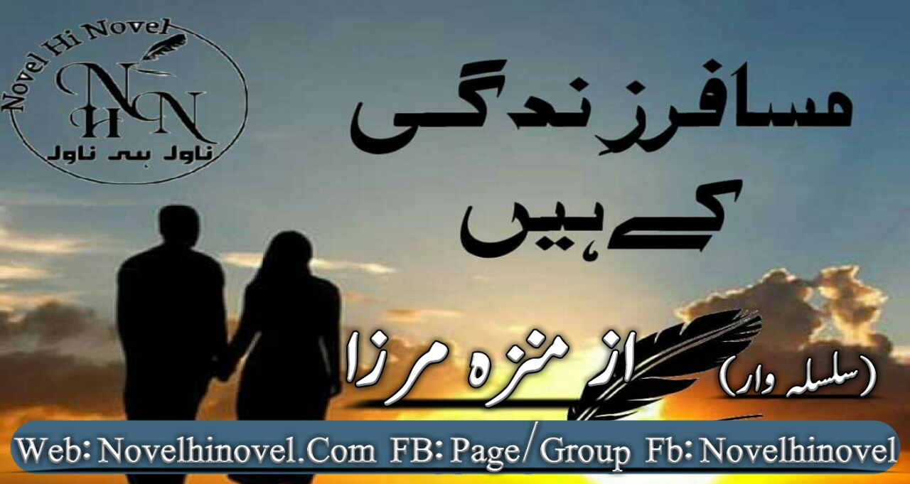 Musafir Zindagi Kay Hain By Munazza Mirza Continue Novel Epi No 12