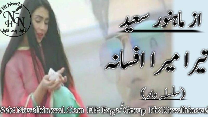 Tera Mera Afsana By Mahnoor Saeed Continue Novel Epi No 20