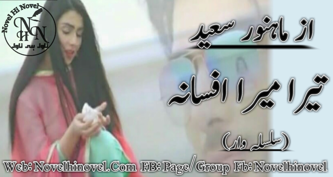 Tera Mera Afsana By Mahnoor Saeed Continue Novel Epi No 17