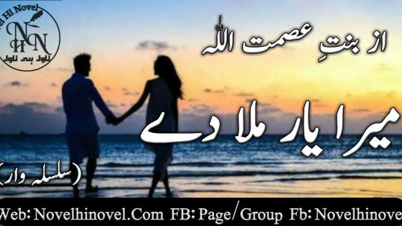 Mera Yaar Mila Dy By Bint E Asmat Ullah Continue Novel Epi No 04