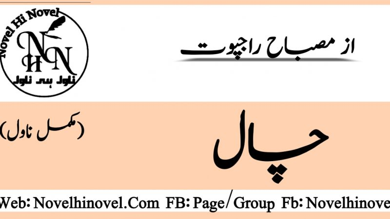 Chaal By Misbah Rajput