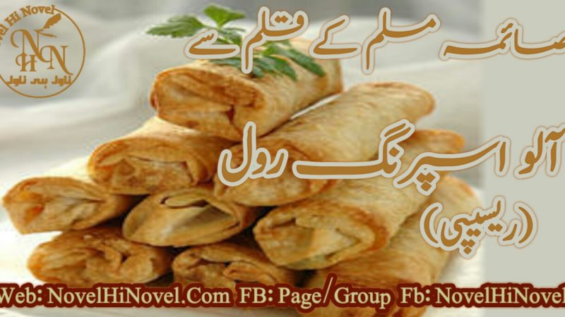 Aloo Spring Roll Recipe By Saima Muslim