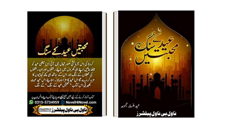 Muhabbatain Eid K Sang Published By Novel Hi Novel Ist Edition (NHN-20-101)