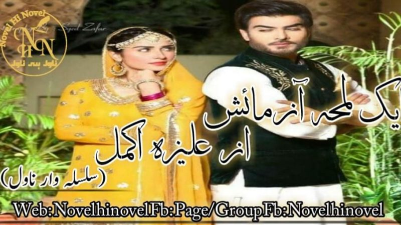 Ek Lamha Azmaish By Aleeza Akmal Continue Novel Epi No 10