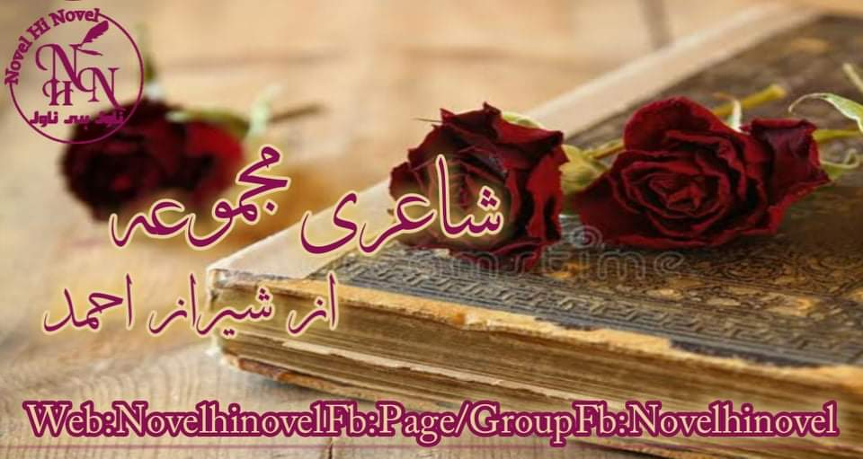 Poetry By Sheraz Ahmed