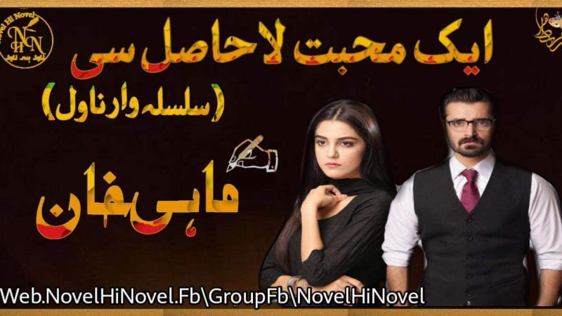 Aik Muhabbat La Hasil Si By Mahi Khan Continue Novel Epi No 02