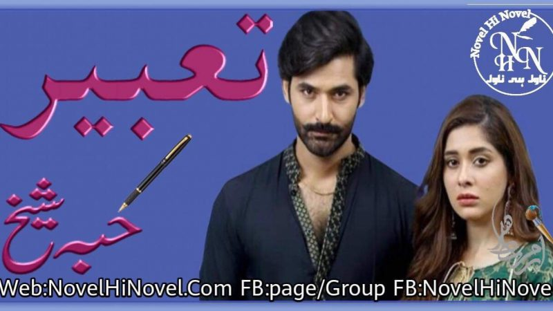 Tabeer By Hiba Sheikh Continue Novel Epi No 04