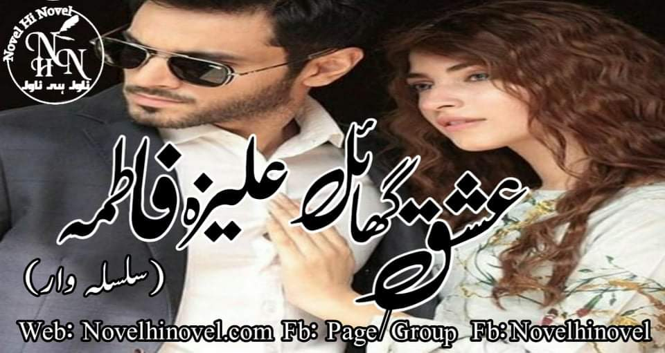 Ishq E Ghail By Aliza Fatima Continue Novel Epi No 01