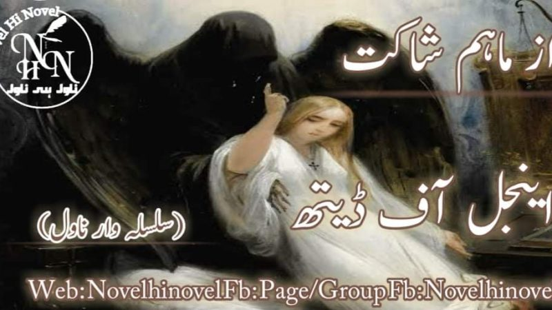 Angel Of Death By Maham Shoukat Continue Novel Epi No 01