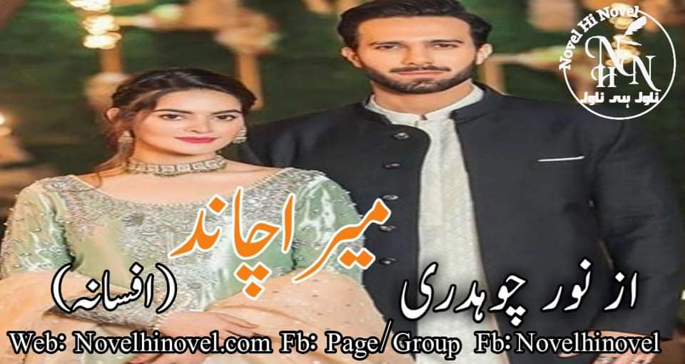 Mera Chand By Noor Chaudhary