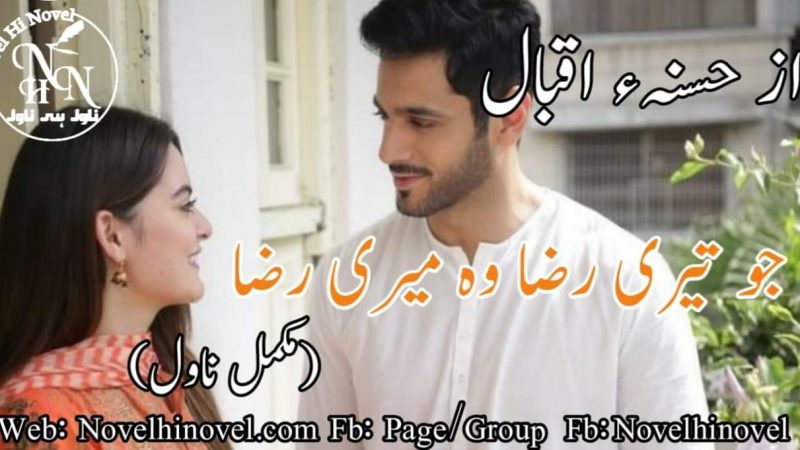 Jo Teri Raza Wo Meri Raza By Hasna Iqbal Continue Novel Epi No 01