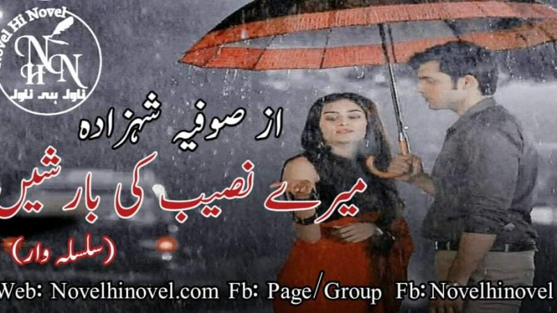 Mere Naseeb Ki Barshain By Sofia Shahzada Continue Novel Epi No 05