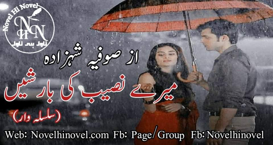 Mere Naseeb Ki Barshain By Sofia Shahzada Continue Novel Epi No 08  To 10