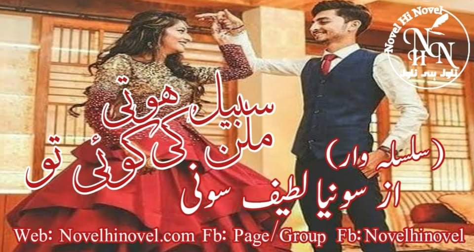 Milan Ki Koi To Sabeel Hoti By Sonia Latif Soni Continue Novel Epi No 06