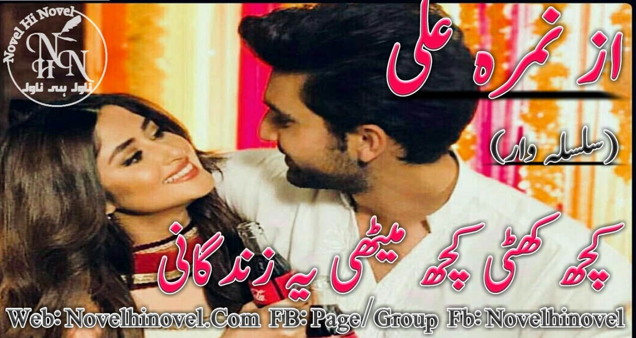 Kuch Khati Kuch Methi Ye Zindgaani By Nimra Ali Continue Novel Epi No 02