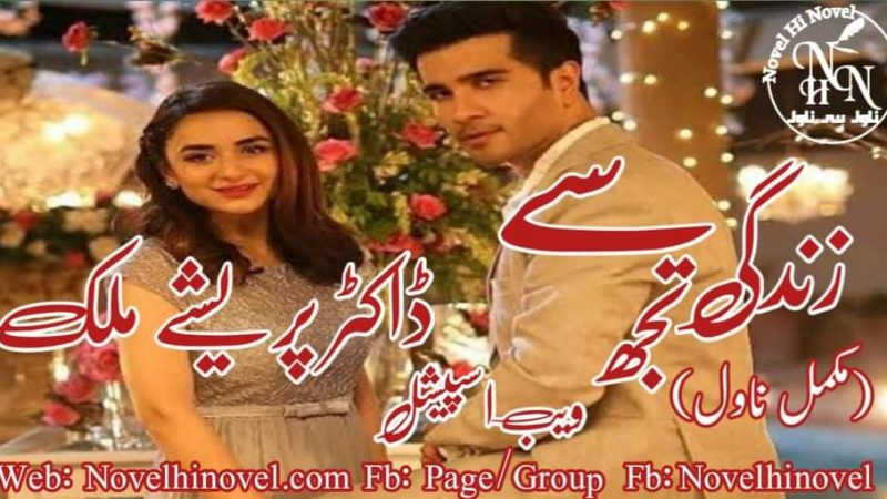 Zindagi Tujh Se By Dr Pareshy Malik Complete Novel