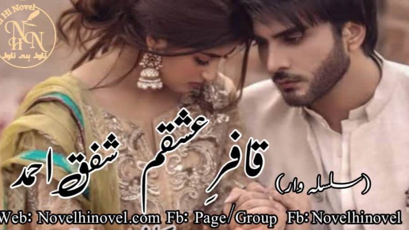 Kafir E Ishqam By Shafaq Ahmad Continue Novel Epi No 05