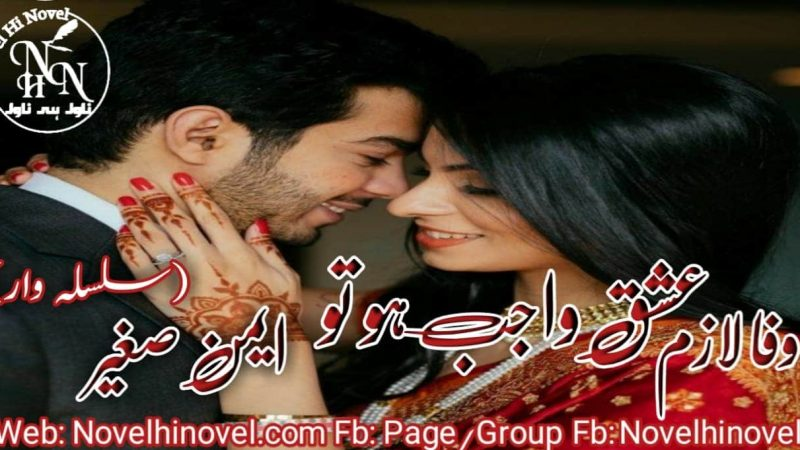 Ishq Wajib Ho To Wafa Lazim By Aiman Sageer Continue Novel Epi No 05