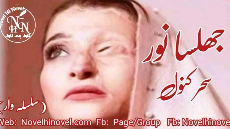 Jhulsa Noor By Saher Kanwal Continue Novel Epi No 02