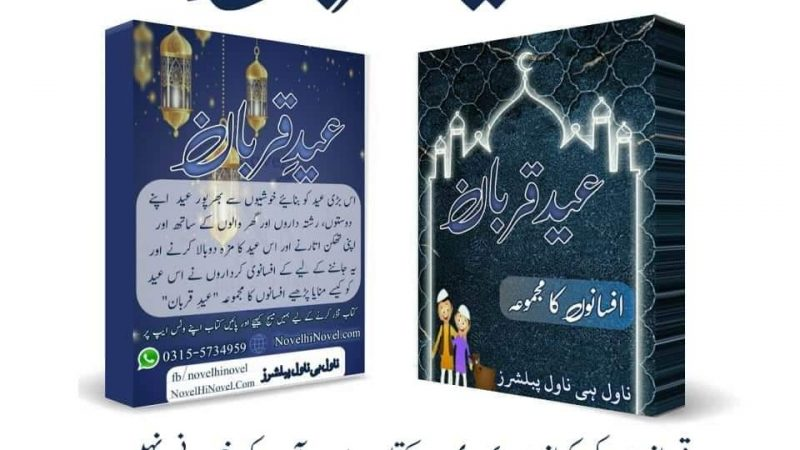 Eid E Qurban Published By Novel Hi Novel Ist Edition (NHN-20-104)