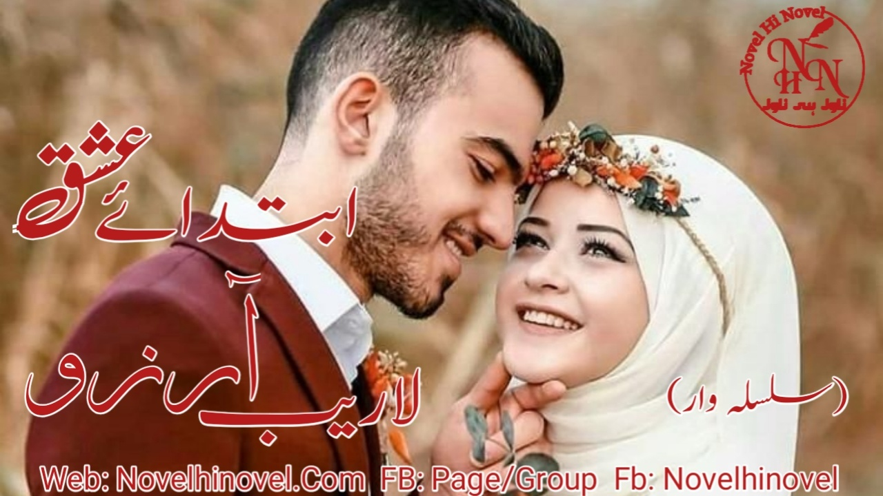 Ibtada E Ishq By Laraib Arzo Continue Novel Epi No 03