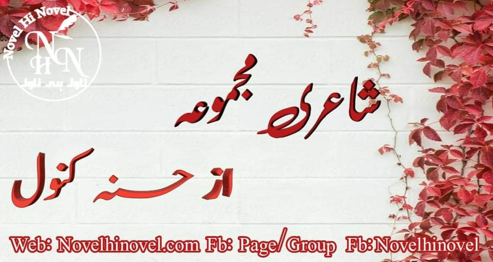 Poetry By Husna Kanwal