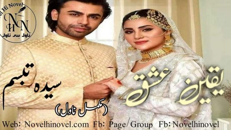 Yakeen E Ishq By Syeda Tabassum